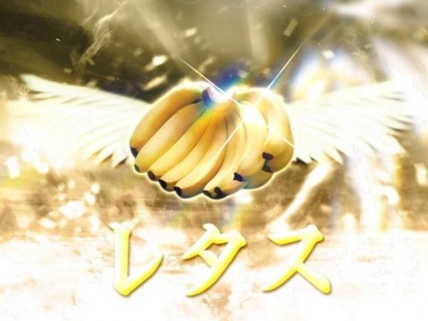 聖なるレタス?バナナ?の面白画像
