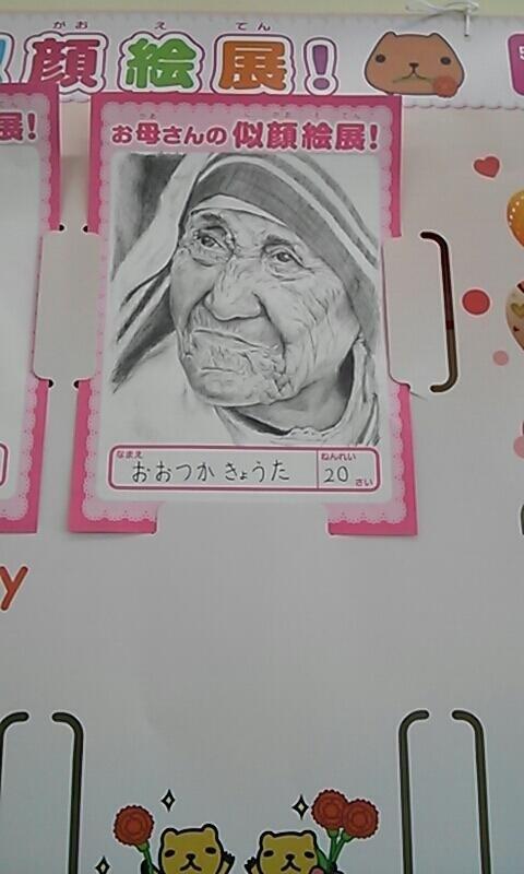 母の似顔絵の面白画像