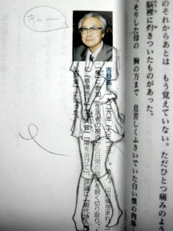 女子高生おじさんの面白画像