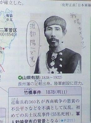 渡部陽一のそっくりさんの面白画像