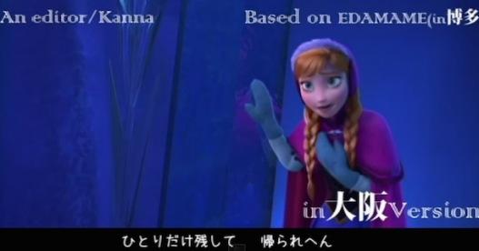 アナと雪の女王の面白画像