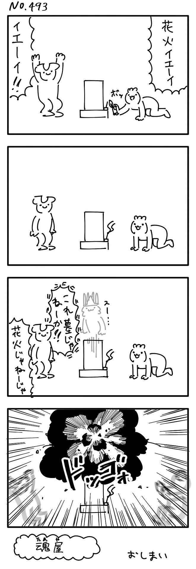 花火イエーイの面白画像