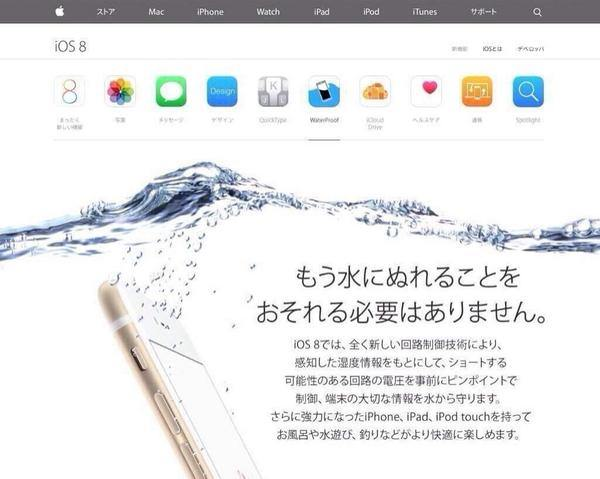 防水iPhoneの面白画像