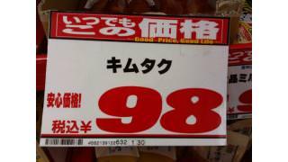 キムタク98円の面白画像