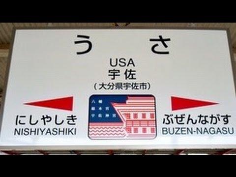 動画で面白画像!【面白画像】日本には「USA」という地名があるらしい!!日本にある世界の国・地名まとめの面白画像