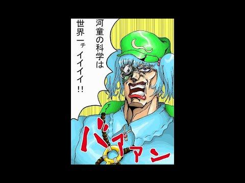 動画で面白画像!【東方】東方面白画像 腹筋崩壊(?)wwwの面白画像