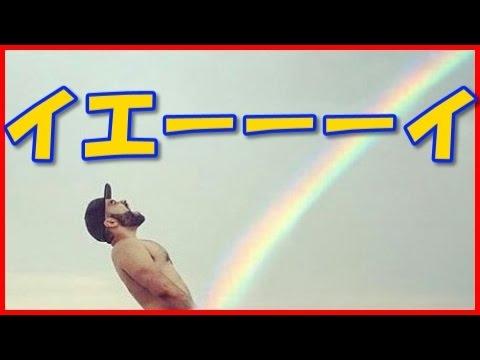 動画で面白画像!ガキの使いサンシャイン池崎の空前絶後の面白画像集【腹筋崩壊】の面白画像