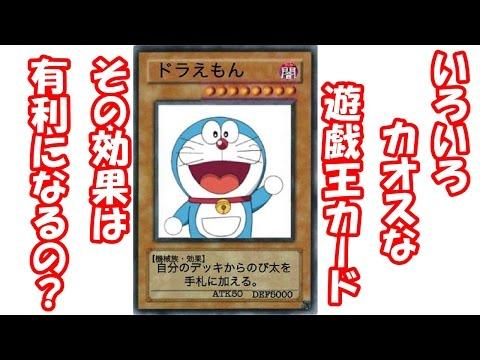 動画で面白画像!【腹筋崩壊】フフッて笑える面白画像集!いろいろカオスな遊戯王カード!の面白画像
