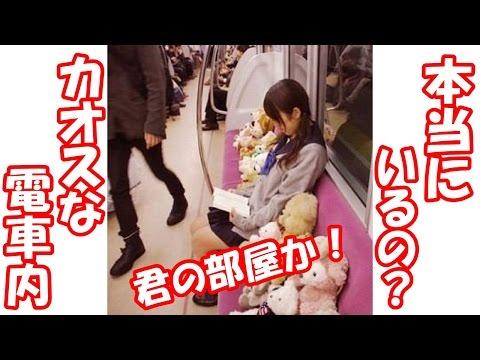 動画で面白画像!【腹筋崩壊】フフッて笑える面白画像集!カオスな電車の中!の面白画像