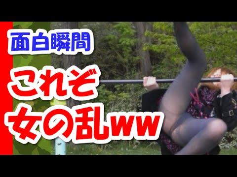 動画で面白画像!【決定的瞬間】おもしろ画像 これが女の乱ww 爆笑ハプニングの面白画像