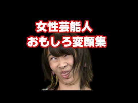 動画で面白画像!【面白画像】女性芸能人おもしろ変顔集の面白画像