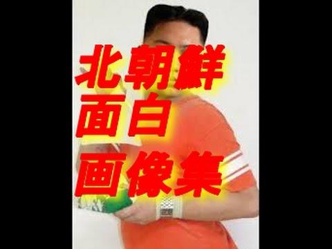 動画で面白画像!北朝鮮 ちょっとおもしろ画像集の面白画像
