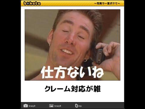 動画で面白画像!【新日暮里ィィ!】 ボケて(bokete)まとめ #08 【おもしろ画像】殿堂入りの面白画像
