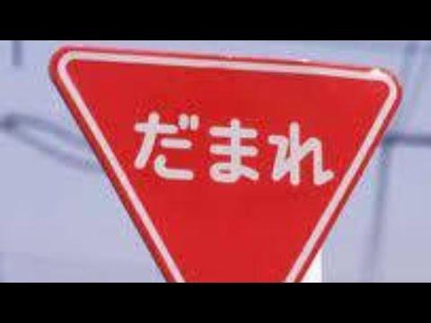 動画で面白画像!【吹いたら負け】おもしろ画像で標識ハプニングで爆笑の珍看板の面白画像
