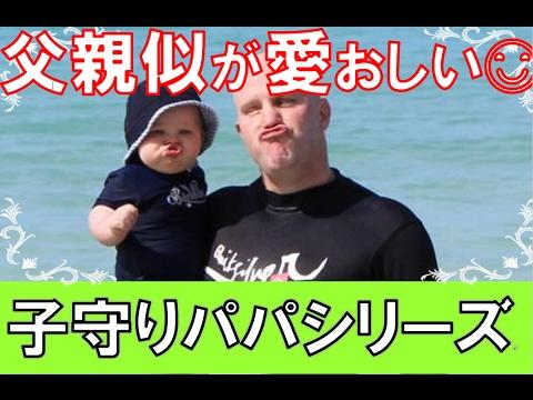 動画で面白画像!【面白】パパそっくり!父親似の愛おしい男の子・赤ちゃん画像の面白画像