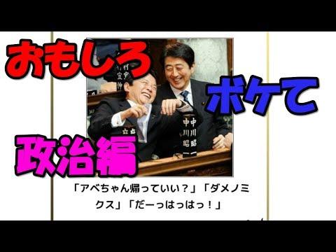 動画で面白画像!【爆笑】政治家たちのボケて画像まとめ。【面白】【日の丸新聞】の面白画像