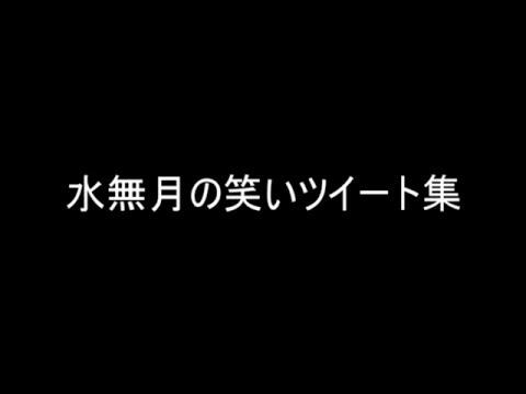 動画で面白画像!【おもしろコピペ】水無月の笑いツイート集【傑作選】の面白画像