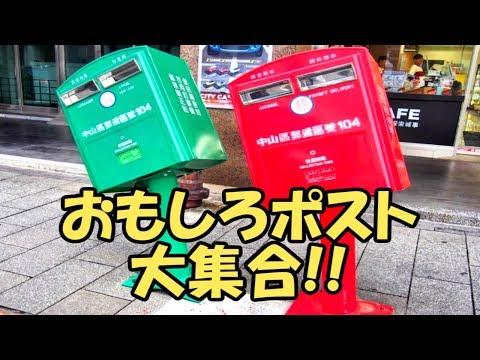 動画で面白画像!【面白い 映像 画像】珍百景★世界のおもしろポスト 画像集【Funny Mail Box】Best of  Funny Videos #28の面白画像