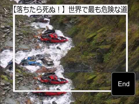 動画で面白画像![面白画像] 12 危険な峠超えの面白画像