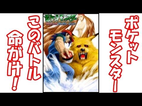 動画で面白画像!【腹筋崩壊】フフッて笑える面白画像集!ポケットモンスター #04の面白画像