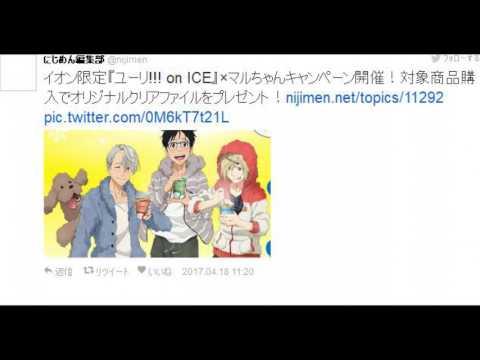 動画で面白画像!『ユーリ!!! on ICE』 おもしろ画像と注目ツイート 2017年4月号追加しますの面白画像