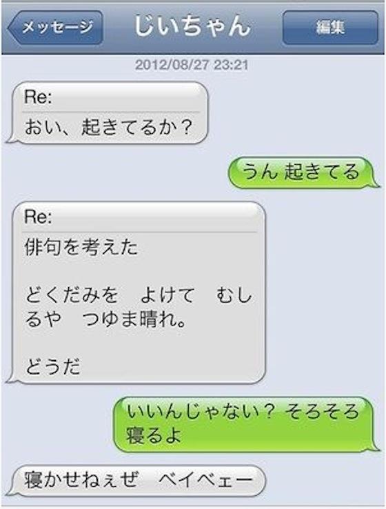 お爺ちゃん俳句の面白LINEトーク