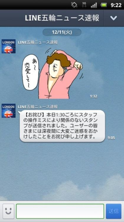LINEニュース間違いスタンプお詫びの面白LINEトーク