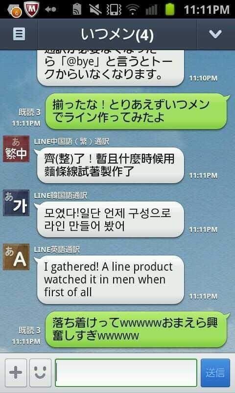 LINE通訳一気にいたの面白LINEトーク