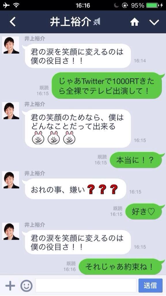 ノンスタ井上カッコイイの面白LINEトーク