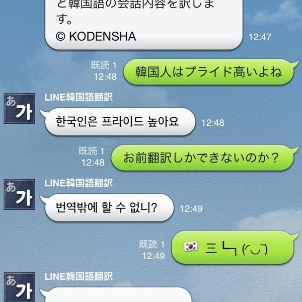 LINE韓国語通訳反日の面白LINEトーク