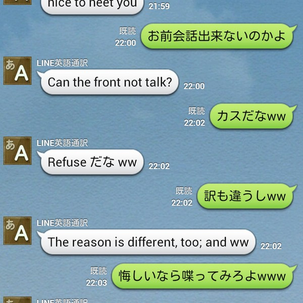 LINE英語通訳キレるの面白LINEトーク