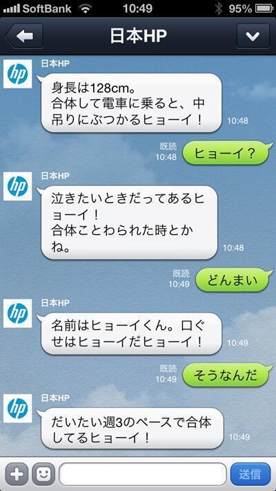 日本HPヒョーイヒョーイの面白LINEトーク