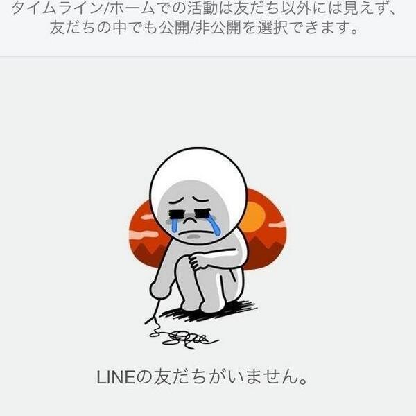 LINEの友だちがいません。の面白LINEトーク