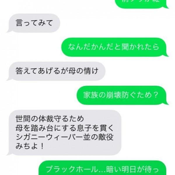 母・美智代うっちーさんの面白LINEトーク